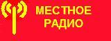 Радио в стиле Советского Маяка