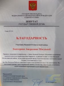 Комсомольцы-5